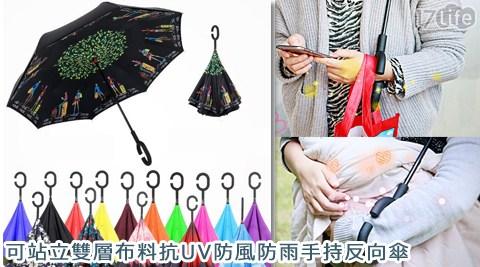 可站立/雙層/布料/抗UV/防風/防雨/手持傘/反向傘/傘/雨傘/直立傘