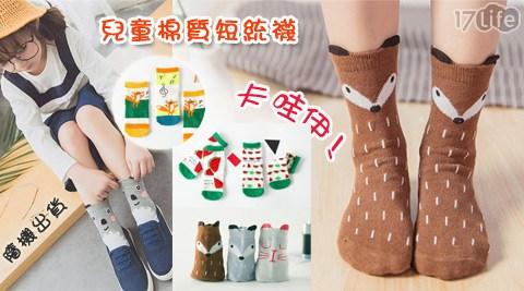 韓風/卡哇伊/兒童/棉質/短統襪/襪子/童襪/短襪