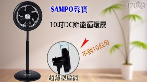 SAMPO聲寶/10吋/DC節能/循環扇/SK-ZC10SDR
