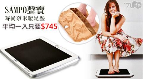 SAMPO聲寶-時尚奈米暖足墊(HX-FC07G)(福利品)