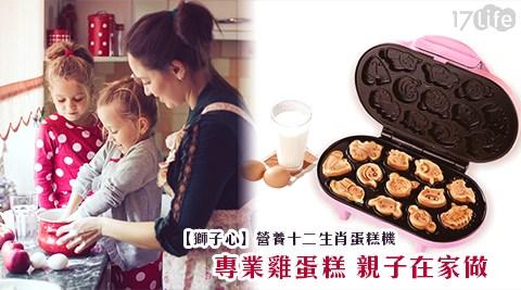 獅子心/營養十二生肖蛋糕機/ LCM-139