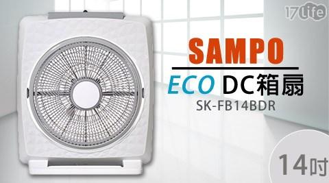 SAMPO聲寶/14吋/ECO/節能DC/箱扇/SK-FB14BDR