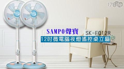 【SAMPO聲寶】/12吋/微電腦/夜燈/遙控/桌立扇/SK-FQ12R