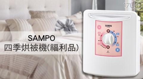 只要1390元(含運)即可購得【SAMPO聲寶】原價2990元四季烘被機(HX-KA06B)1台,購買即享1年保固服務!