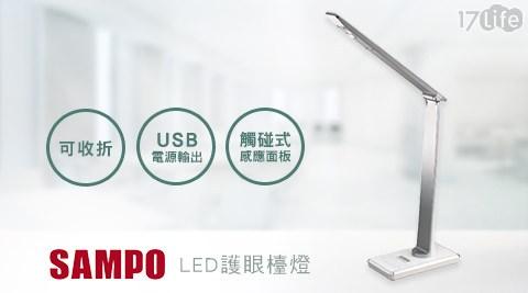 只要1,390元(含運)即可享有【SAMPO 聲寶】原價1,990元LED護眼檯燈(LH-WC14WE)1台,享1年保固!