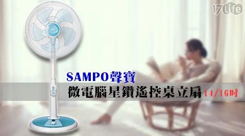 SAMPO聲寶/微電腦/星鑽/遙控/桌立扇