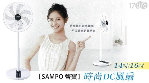 SAMPO聲寶/時尚/DC風扇