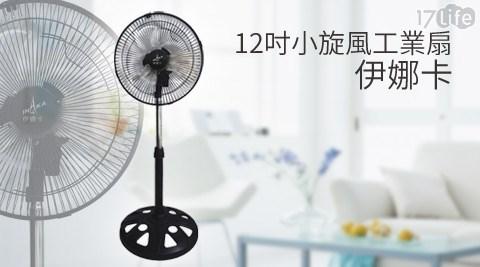 平均每台最低只要440元起(含運)即可購得【伊娜卡】12吋小旋風工業扇(ST-1275)1台/2台,購買即享1年保固服務!