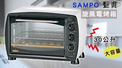 只要1,180元(含運)即可享有【SAMPO 聲寶】原價2,790元30公升旋風電烤箱_KZ-SB30C(福利品)1台,保固一年。