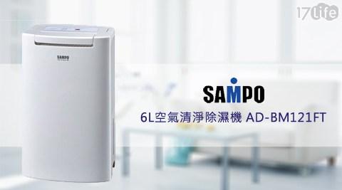 只要4,690元(含運)即可享有【SAMPO 聲寶】原價4,990元6L空氣清淨除濕機(AD-BM121FT)1台,全機保固一年、壓縮機保固三年。