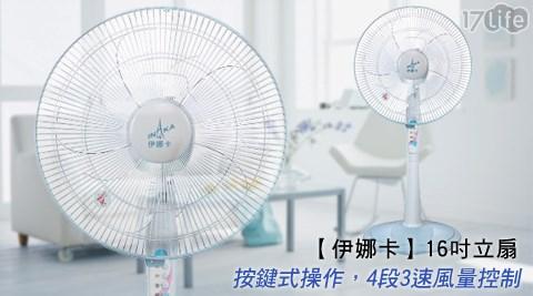 平均每台最低只要590元起(含運)即可購得【伊娜卡】16吋立扇(ST-1604)1台/2台,享1年保固!