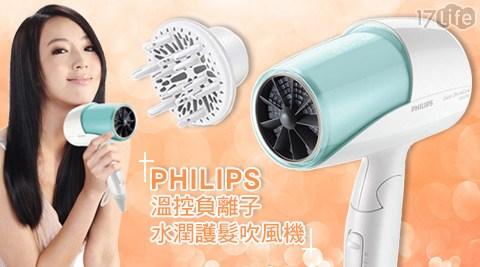PHILIPS飛利浦/PHILIPS/飛利浦/溫控/負離子/水潤護髮/吹風機/HP8211