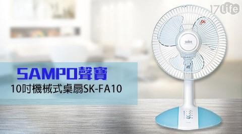 SAMPO聲寶/10吋/機械式/桌扇/SK-FA10