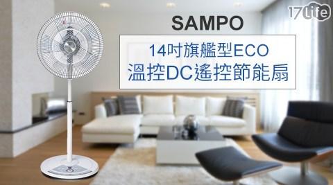 SAMPO/聲寶/14吋旗艦型ECO溫控DC遙控節能扇/SK-ZH14DR/福利品/電扇/電風扇/遙控電扇