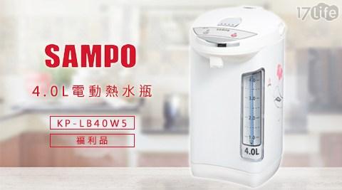 只要980元(含運)即可享有【SAMPO 聲寶】原價1,980元4.0L電動熱水瓶_KP-LB40W5(福利品)只要980元(含運)即可享有【SAMPO 聲寶】原價1,980元4.0L電動熱水瓶_KP-LB40W5(福利品)1台,保固一年。