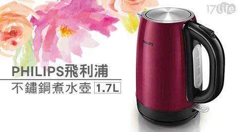 PHILIPS飛利浦-1.7L不鏽鋼煮水壺HD9322(福利品)