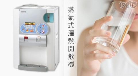 SAMPO 聲寶-10.3L蒸氣式溫熱開飲機(愛 的 遊戲HD-YF12S)