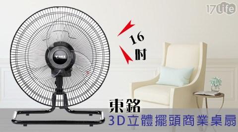 東銘/16吋/3D立體/擺頭/商業桌扇/TM-1678M