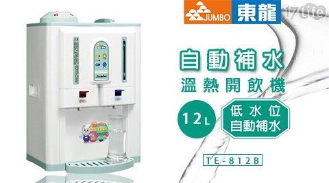東龍-12公升自動補水溫熱開飲機(17life 信用卡TE-812B)