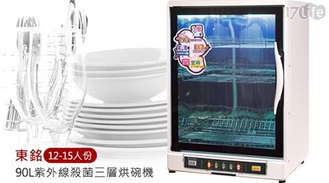 東銘-12-15人份90L紫外線殺菌三層烘碗機(TM-7910)