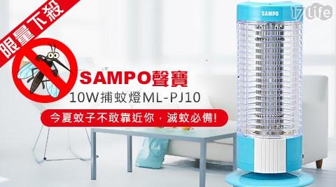 只要580元(含運)即可享有【SAMPO聲寶】原價1,590元10W捕蚊燈(ML-PJ10)(福利品)只要580元(含運)即可享有【SAMPO聲寶】原價1,590元10W捕蚊燈(ML-PJ10)(福利品)1台,享1年保固。