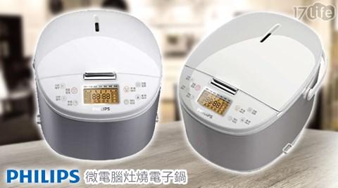 PHILIPS飛利浦-微電腦灶燒電子鍋HD3075(福利17life序號品)1台
