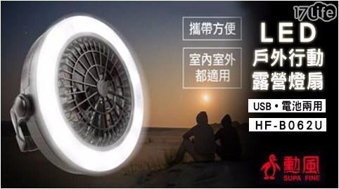 【勳風】LED戶外行動露營燈扇HF-B062U 1入/組
