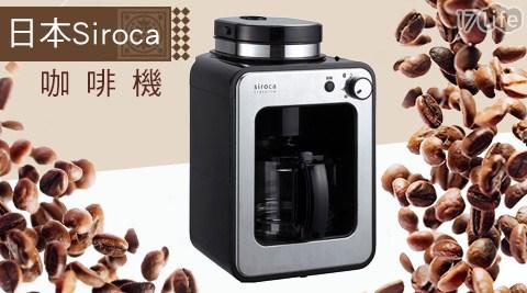 日本Siroca-咖啡機(STC-408)