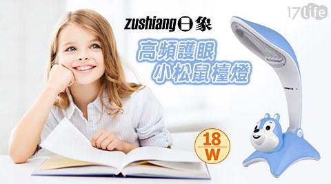 只要590元(含運)即可享有【日象】原價1,390元18W高頻護眼小松鼠檯燈(ZOL-1802)1台,享1年保固!
