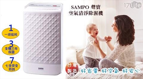 【SAMPO聲寶】/6L/空氣清淨/除濕機/AD-BD121FT