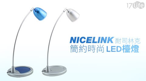 只要699元(含運)即可享有【NICELINK 耐司林克】原價1,290元簡約時尚LED檯燈(TL-210E3)1台,顏色:水晶藍/水晶銀,享1年保固!