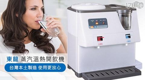 東龍/蒸汽溫熱開飲機/TE311
