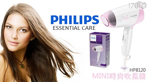 PHILIPS 飛利浦-ESSENTIAL CARE MINI時尚吹使用17life購物金風機(HP8120)