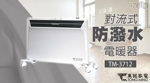 只要2,990元(含運)即可享有【東銘】原價4,490元對流式防潑水電暖器(TM-3712)1台只要2,990元(含運)即可享有【東銘】原價4,490元對流式防潑水電暖器(TM-3712)1台,購買即享1年保固服務!