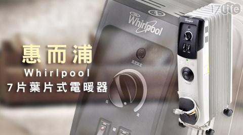 宅配:只要2700元(含運)即可購得【福利品 惠而浦】原價3990元Whirlpool 7片葉片式電暖器(TMB07)1台。