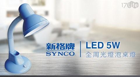 只要539元(含運)即可享有【新格牌】原價1,390元LED 5W全周光燈泡桌燈(SLD-105)只要539元(含運)即可享有【新格牌】原價1,390元LED 5W全周光燈泡桌燈(SLD-105)1入,享保固一年。