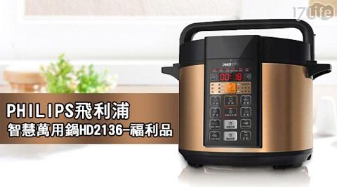 PHILIPS/飛利浦/智慧萬用鍋/HD2136