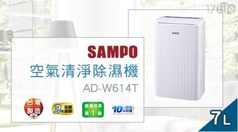 【SAMPO聲寶】/7L/空氣清淨/除濕機/AD-W614T