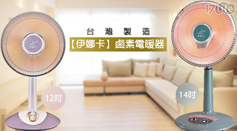 只要1,080元起(含運)即可享有【伊娜卡】原價最高1,790元鹵素電暖器系列只要1,080元起(含運)即可享有【伊娜卡】原價最高1,790元鹵素電暖器系列1台:(A)12吋鹵素電暖器(ST-3927T)/(B)14吋鹵素電暖器(ST-3947T),購買享1年保固!