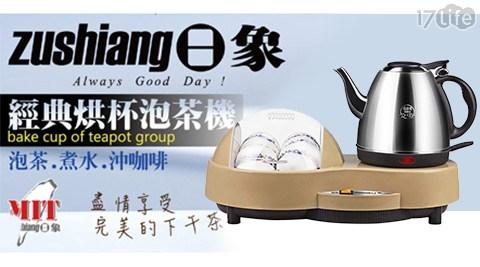 【日象】/經典/烘杯/泡茶機/ZOEI-6121GP