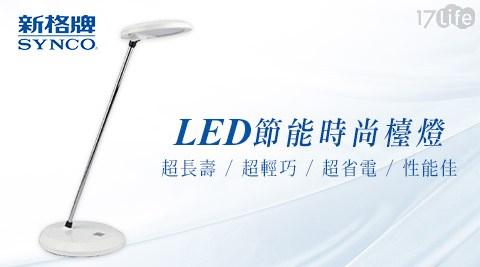 只要439元(含運)即可享有【SYNCO 新格牌】原價990元LED節能時尚檯燈(SLD-045L)1台,享1年保固+LED光源2年保固!
