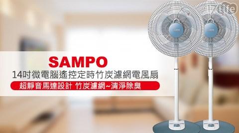 SAMPO聲寶-14吋微電腦遙控定時竹炭濾網電風扇(SK-ZK14R)