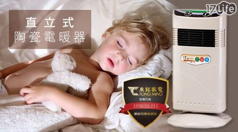 只要1279元(含運)即可購得【東銘】原價1980元直立式陶瓷電暖器(TM-378T)1台,享保固一年。