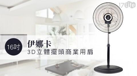 平均每入最低只要745元起(含運)即可購得【伊娜卡】16吋3D立體擺頭商業用扇(ST-1672M)1台/2台,享1年保固。