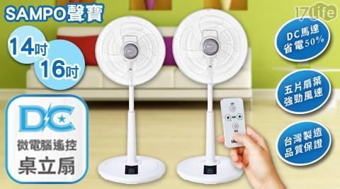 SAMPO聲寶/微電腦/遙控/DC/風扇