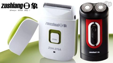 只要499元起(含運)即可購得【日象】原價最高1890元刮鬍刀1支:(A)勁銳電鬍刀充電式電動刮鬍刀(ZOH-390A)/(B)勁炫電鬍刀充電式刮鬍刀(ZOH-370A)。