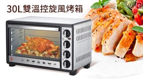 晶工牌-30L雙溫控旋風烤箱JK-7300(福利品)