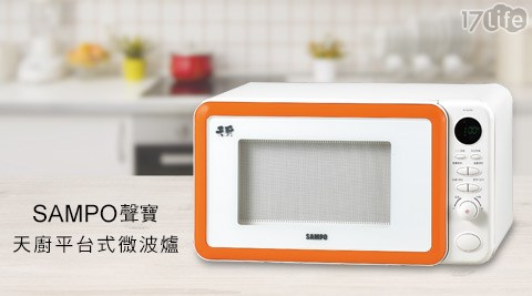SAMPO/聲寶/天廚/平台式/微波爐/家電