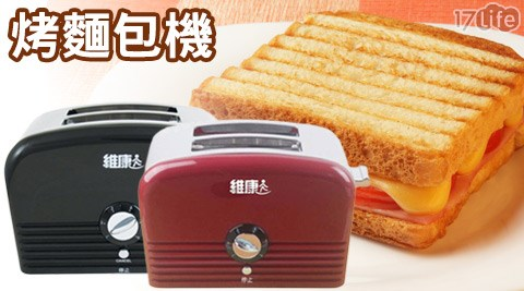 維康-烤麵包機(WK-300/WK-320)