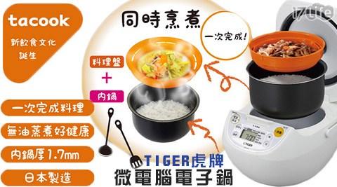 只要3,590元起(含運)即可享有【TIGER 虎牌】原價最高7,100元日本製tacook微電腦電子鍋1台:(A)6人份(JBV-S10R)/(B)10人份(JBV-S18R),保固一年。